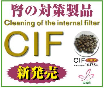 新製品・・・CIF~「ISURAN」