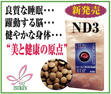 新発売・・・ND3~「isuran」