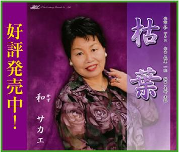 「和サカエ歌謡研究会」※福島県