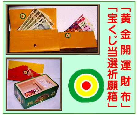 夢・ロマン・強運へのかけ橋「夢・開運・強運社」