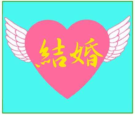 「結婚情報センター 彩 霞 (さいか)」※埼玉県