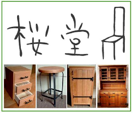 「家具など生活の道具を作成/桜堂」※愛知県