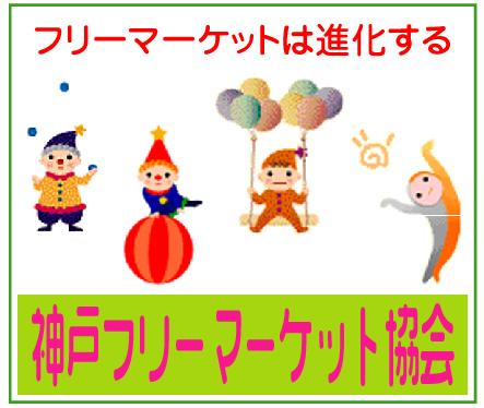 「神戸フリーマーケット協会」※兵庫県