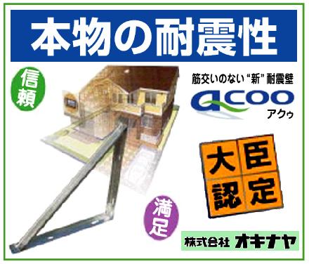 「株式会社オキナヤ・商品開発部」※埼玉県