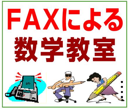 「Fax通信」※千葉県