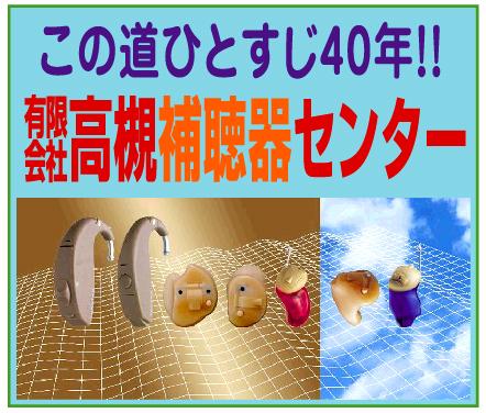 「有限会社高槻補聴器センター」※大阪府