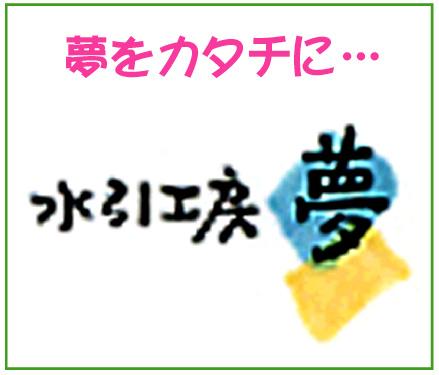 「水引工房 夢」※福島県
