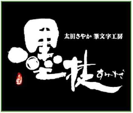 「太田さやか筆文字工房 墨技(すみわざ)」※福岡県