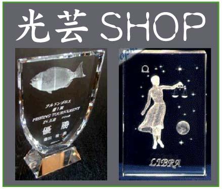 「光芸SHOP」※神奈川県