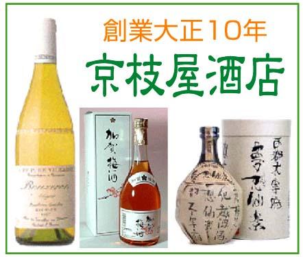 「〜創立大正10年〜京枝屋酒店」※愛知県