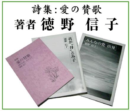 「徳野 信子」※大阪府