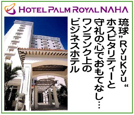 「ホテルパームロイヤルNAHA」※沖縄県