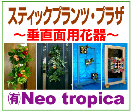 「(有)Neo tropica」※三重県
