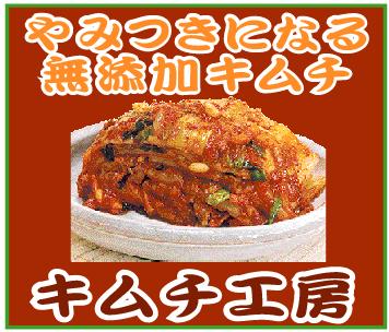 手作りキムチ~「トラさんのキムチ工房」※石川県