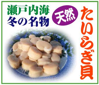 「岩中水産有限会社」※香川県