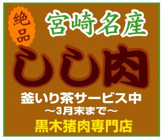 「黒木猪肉専門店」※宮崎県
