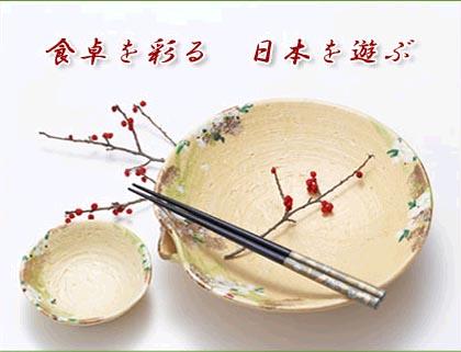 「陶磁器販売卸し:サンコー陶器」