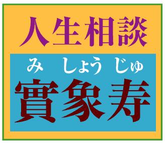 「 實 象 寿 」※大阪府