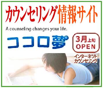「ココロ夢」※大阪府