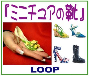「ミニチュアの靴/LOOP」※大阪府