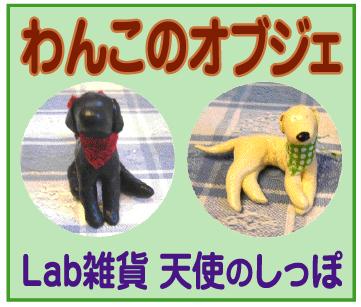 「Lab雑貨/天使のしっぽ」※神奈川県