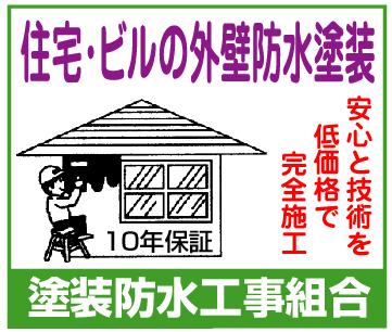 「塗装防水工事組合」※大阪府