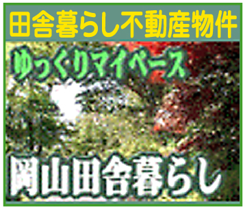 「成伸住建 美作案内所」※岡山県