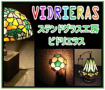 「VIDRIERAS-ビドリリエラス-」※青森県