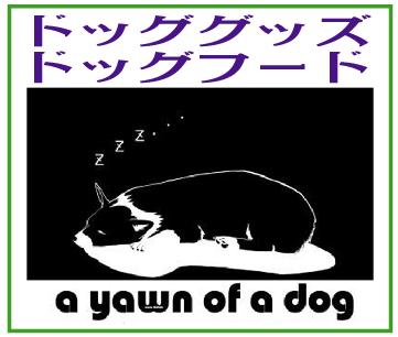 「a yawn of a dog」※長野県