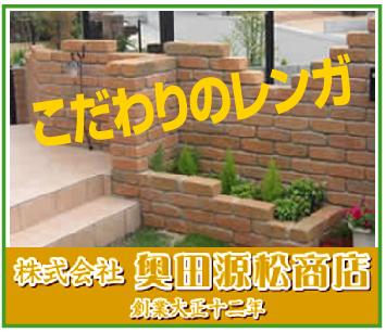 「レンガ専門/(株)奥田源松商店」※大阪府