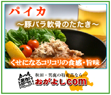 「秋田・男鹿の特産品・・・おがよしcom」※秋田県