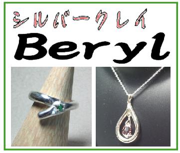 「シルバークレイ Beryl」※大阪府