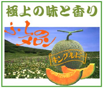 「富良野メロン/長部農園」※北海道