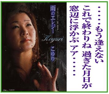 「こゆり」※埼玉県(出身)