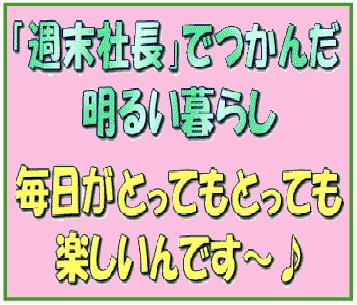 「デジー」※神奈川県