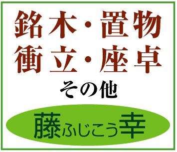 「藤幸(ふじこう)」※和歌山県