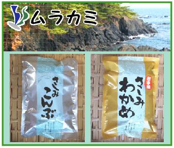 「海藻・乾物・惣菜 ムラカミ」※宮城県