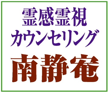 「霊感霊視/なんせいあん」※和歌山県