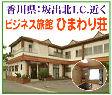 「ビジネス旅館 ひまわり荘」※香川県