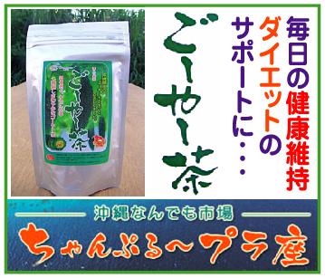 「ちゃんぷる~プラ座」※沖縄県