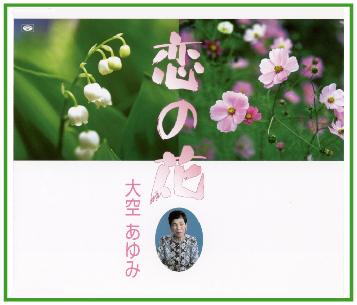 「大空あゆみ」※滋賀県