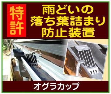 「発明者製造直売品~オグラカップ」※千葉県