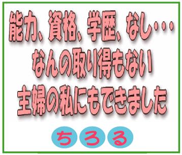 「ハンドルネーム~ちろる」※静岡県