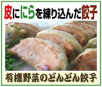 「有機野菜のどんどん餃子」※茨城県