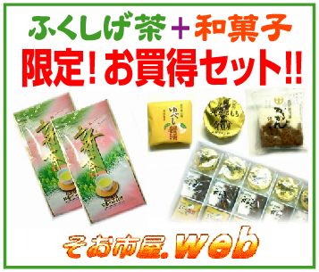 「お茶・和菓子~そお市屋.web」※鹿児島県
