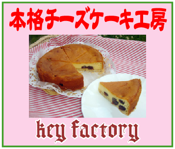 「本格チーズケーキ工房~Kei factory」※福島県