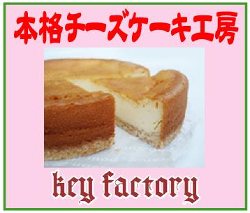 「本格チーズケーキ工房~Kei factry」※福島県