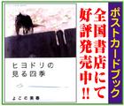 「ヒヨドリの見る四季~よこの美春」※福島県