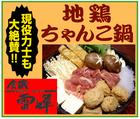 「ちゃんこ鍋~食蔵 雷峰」※大分県