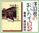 「洋司君のおいたち日記~黒田保司」※大阪府